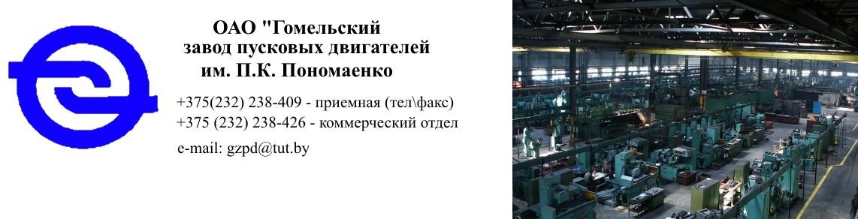 """ОАО""""Гомельский завод пусковых двигателей"""" им. П.К. Пономаренко"""